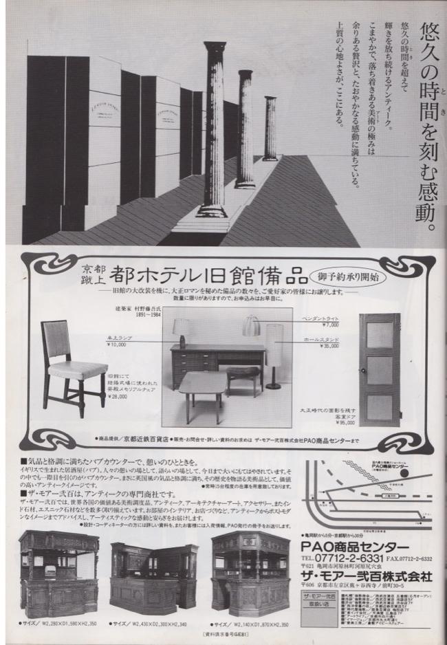 商店建築 '90.7/ 451
