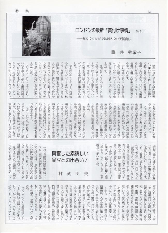 アンティーク新聞  PAO VOL.3(2)