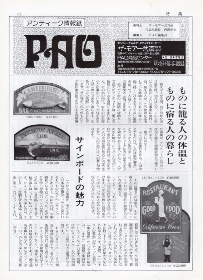 アンティーク新聞  PAO VOL.3(1)