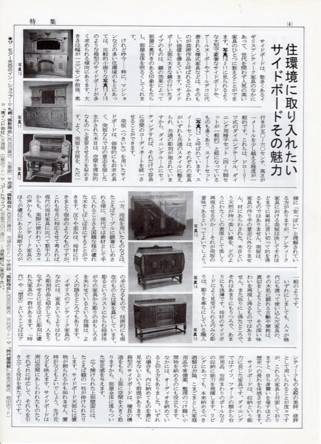 アンティーク新聞  PAO VOL.2(4)