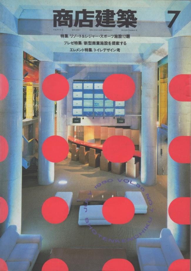 商店建築 '90.7 表紙