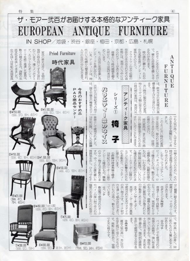 アンティーク新聞  PAO VOL.1(4)