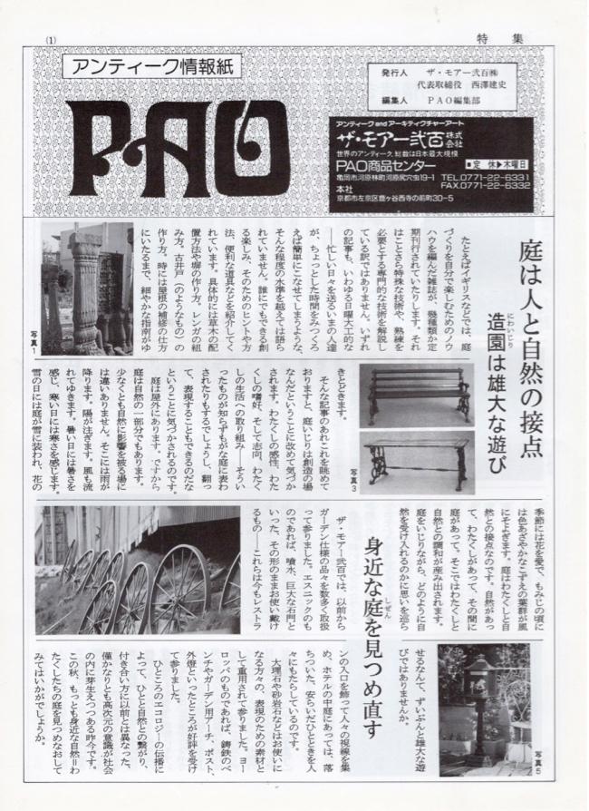 アンティーク新聞  PAO VOL.2(1)