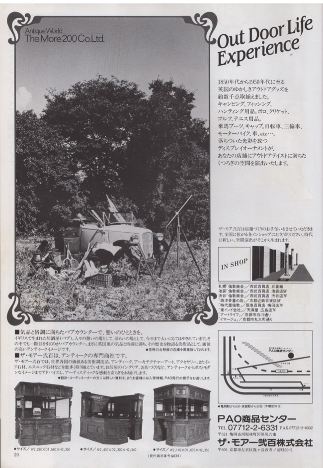 商店建築 '90.8/452