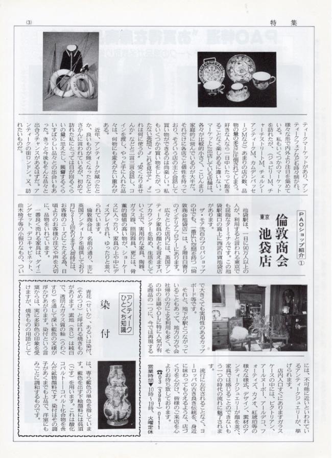 アンティーク新聞  PAO VOL.3(3)