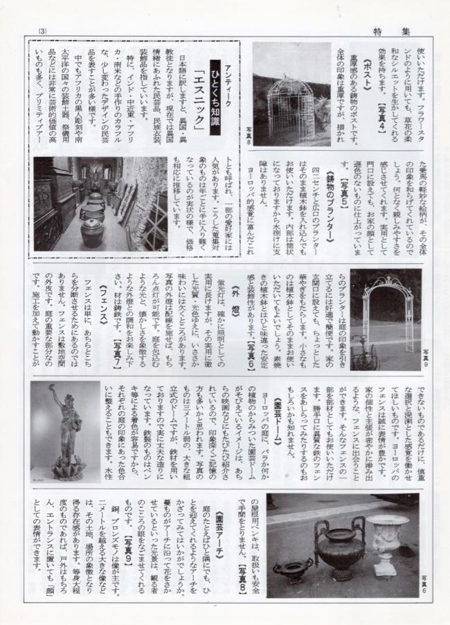 アンティーク新聞  PAO VOL.2(3)