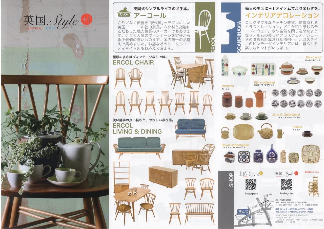 大阪店チラシ/英国.Style+1 (1)
